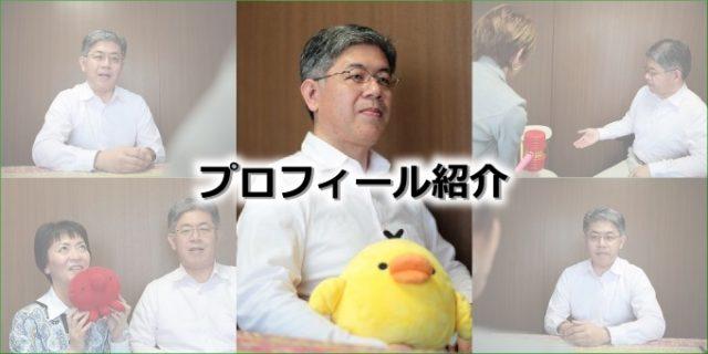 佐藤愛彦プロフィール