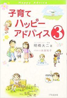 子育てハッピーアドバイス3