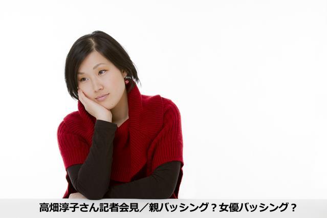 高畑淳子さん記者会見/親バッシング?女優バッシング?