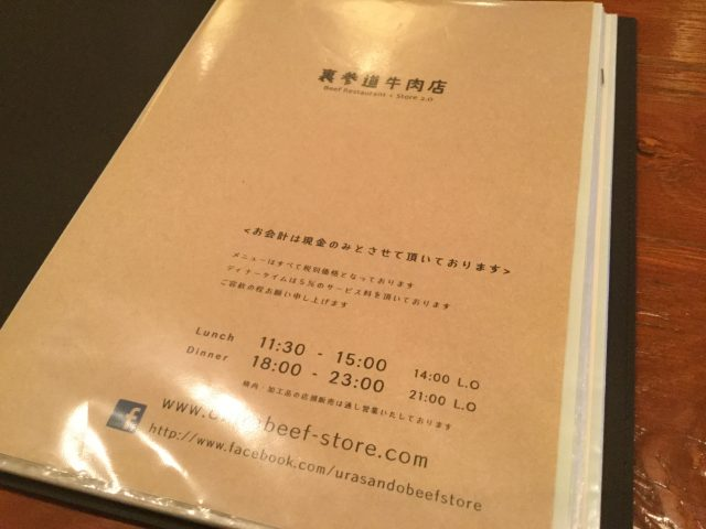 裏参道牛肉店:メニュー