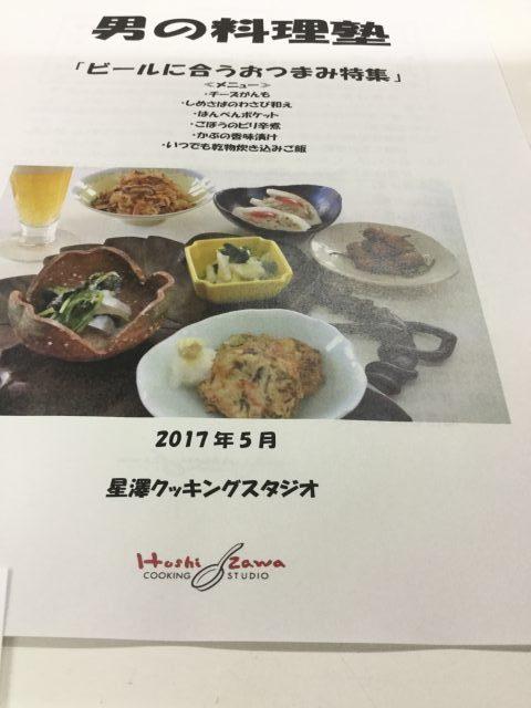 男の料理塾
