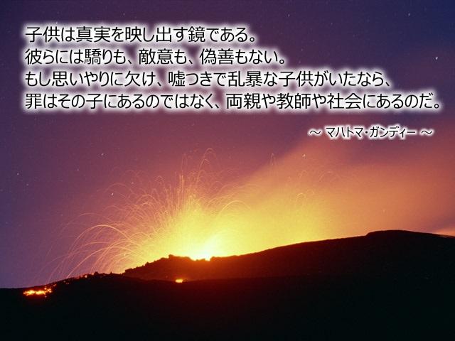 日野皓正氏「中学生にビンタ事件」