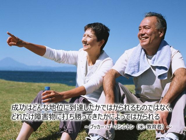 「マツコ・有吉のかりそめ天国」大器晩成って何歳から?!