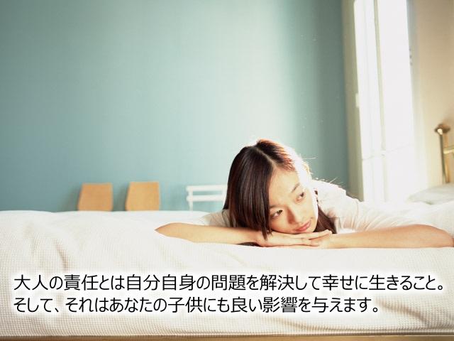 大人の責任とは自分の悩みを解決して幸せになること