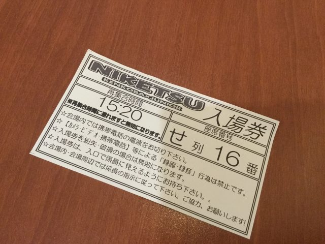 公開録画チケット