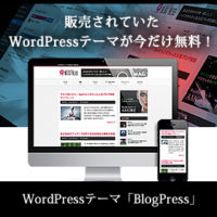 BlogPress無料