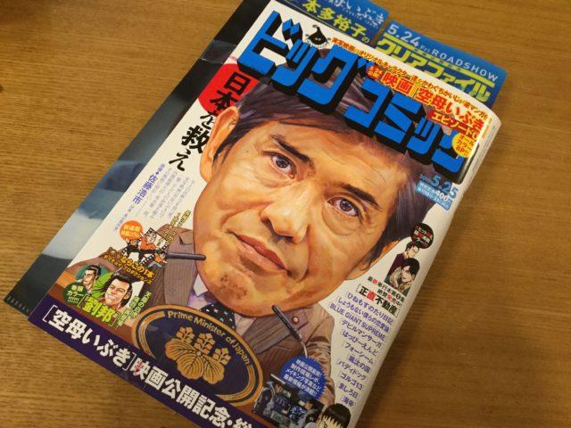 ビッグコミック5月10日号