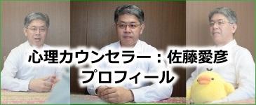 心理カウンセラー佐藤愛彦のプロフィール